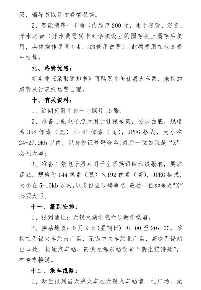 无锡太湖学院2018年新生入学须知